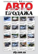 обложка текущего номера АвтоФотоПродажа