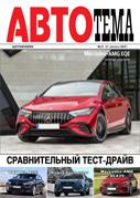 обложка текущего номера АвтоТема