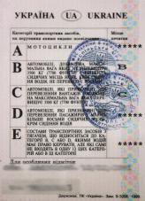 У випадку нерозгляду справи щодо позбавлення права керувати протягом 3-х місяців від дати тимчасового вилучення посвідчення, посвідчення водія має бути безкоштовно повернуте водію