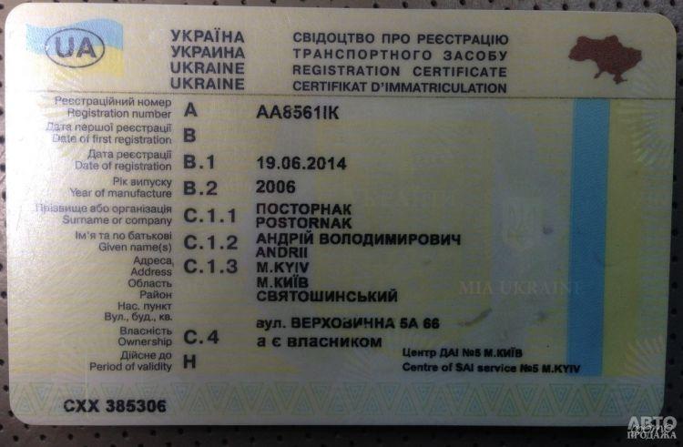 В Украине открыт доступ к реестру автомобилей