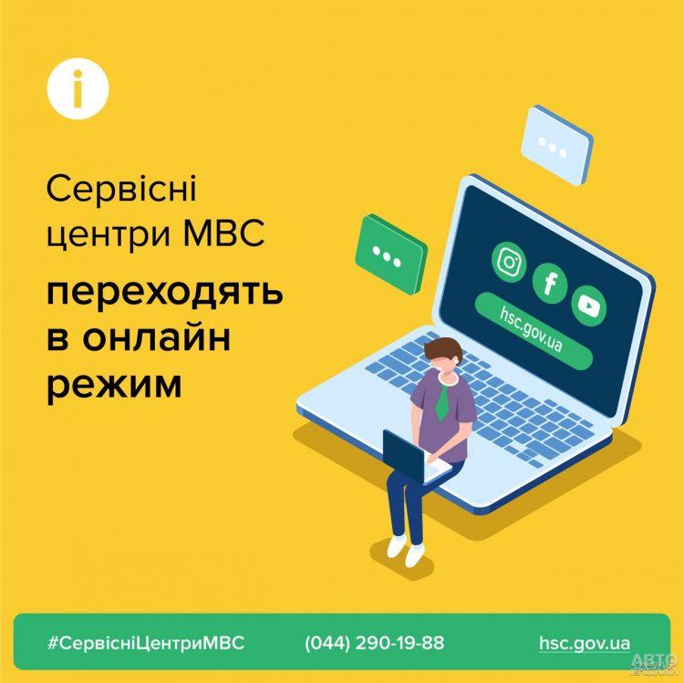 В Украине запустили дистанционную регистрацию авто