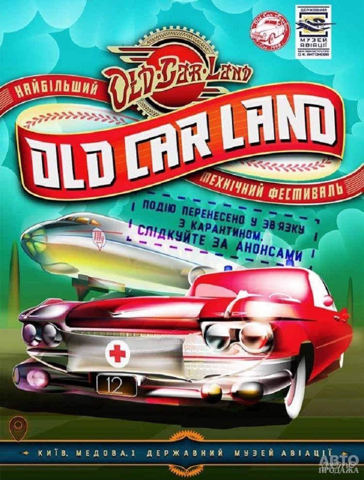 Фестиваль OldCarLand перенесли из-за коронавируса
