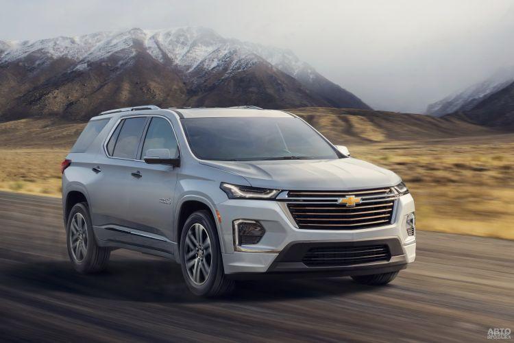Chevrolet Traverse: обновление