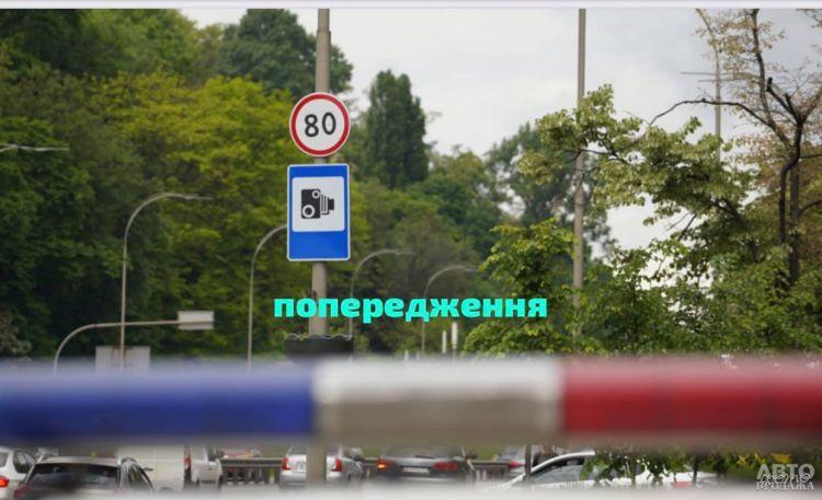 Автофиксация нарушений ПДД в Украине: адреса камер и ответы на основные вопросы