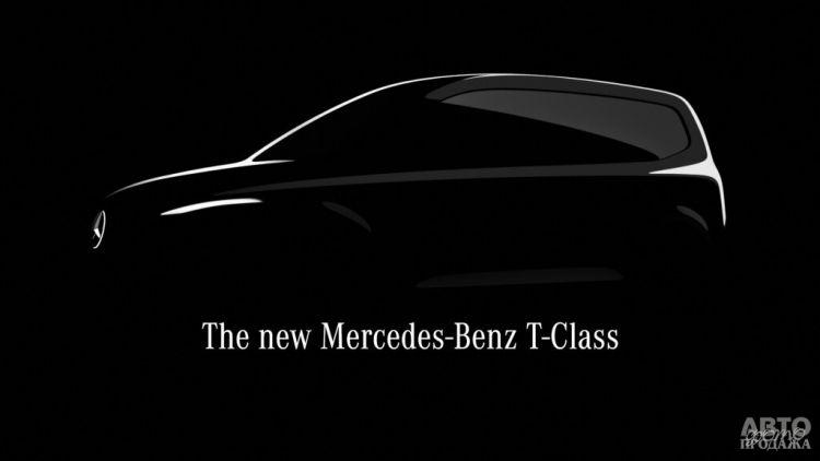 Mercedes-Benz готовит недорогой мини-вэн