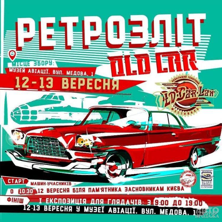 У Києві пройде «Ретрозліт OldCar»