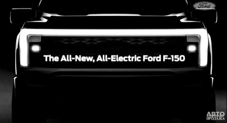 Ford F-150 станет электромобилем