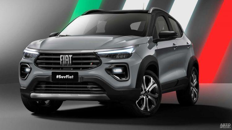 Fiat представил компактный вседорожник