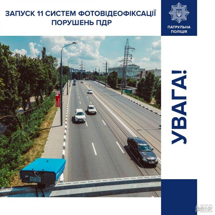 В Украине появились новые камеры автофиксации