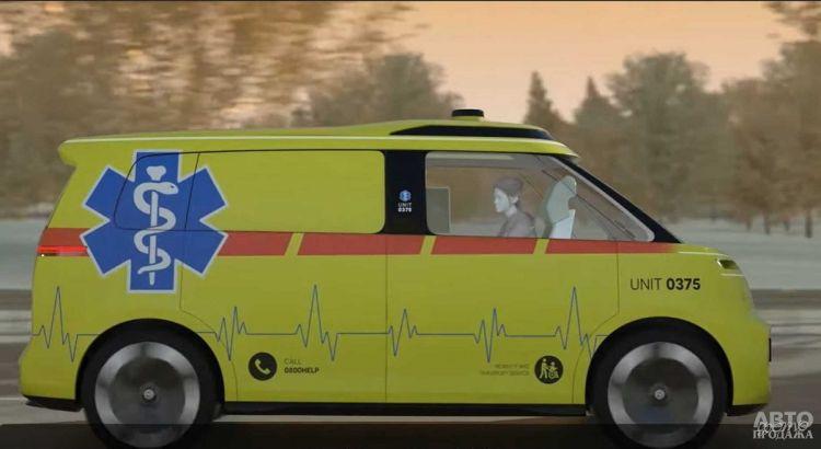 Volkswagen разрабатывает беспилотную скорую помощь