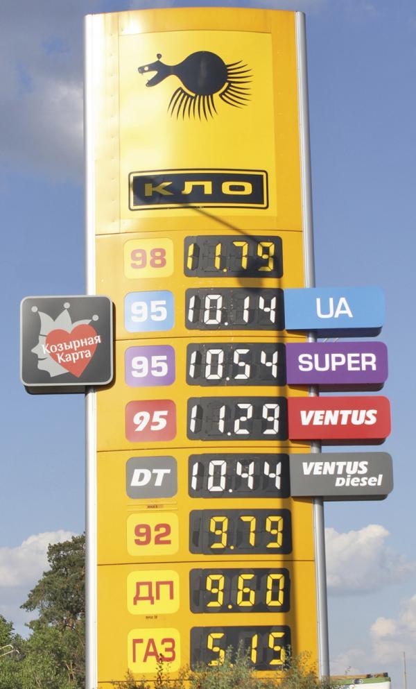 В Киеве начались продажи брендового топлива Ventus