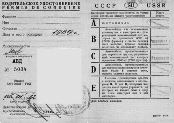 Возможно, менять права, выданные в СССР, не придется
