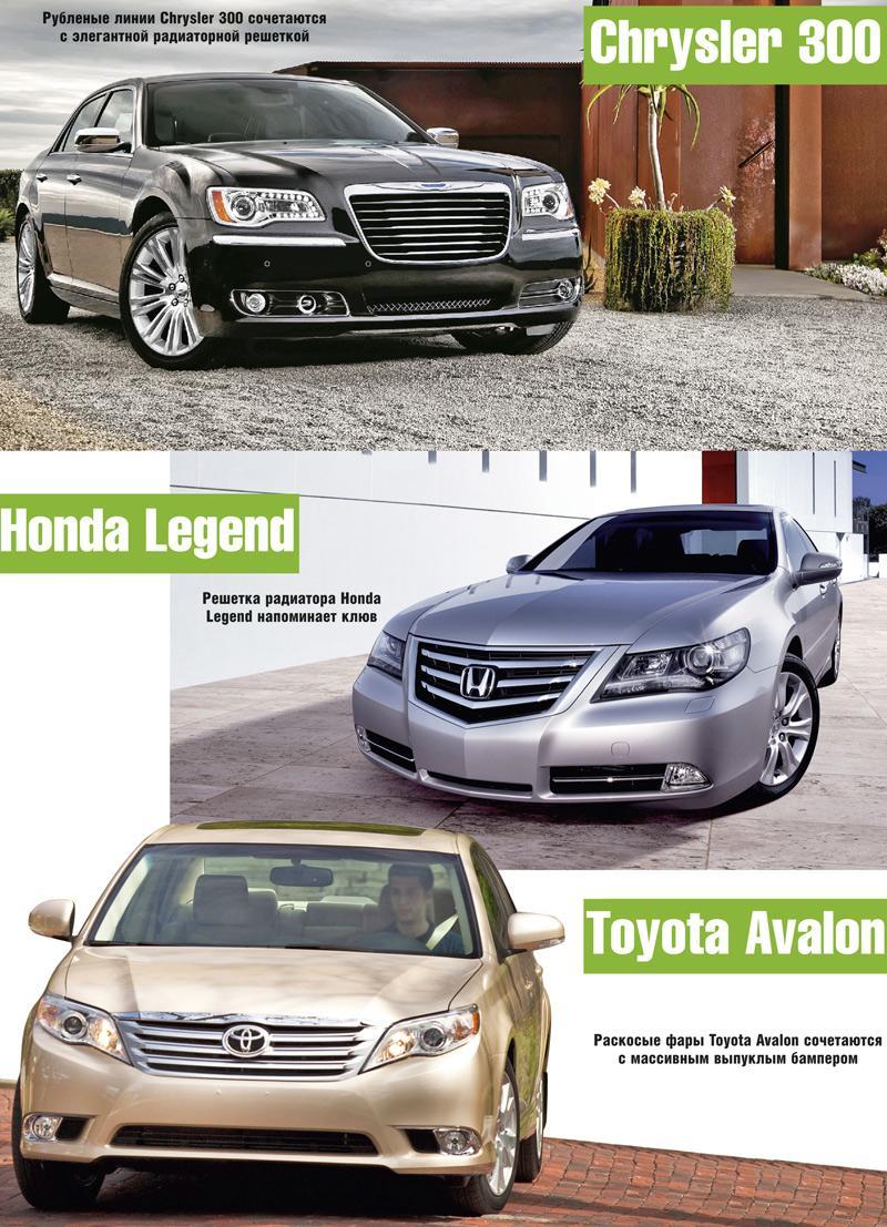 Chrysler 300, Honda Legend и Toyota Avalon