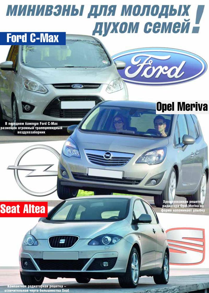 Ford C-Max, Opel Meriva и Seat Altea: минивэны для молодых духом семей