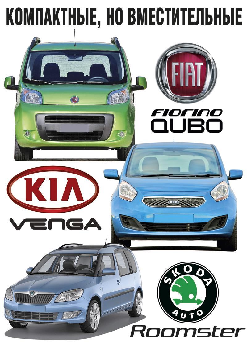 Fiat Fiorino Qubo, Kia Venga и Skoda Roomster: компактные, но вместительные