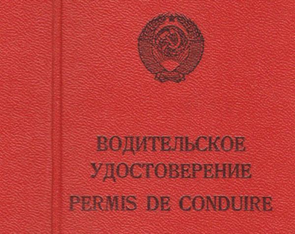 ГАИ напоминает о замене советских водительских прав