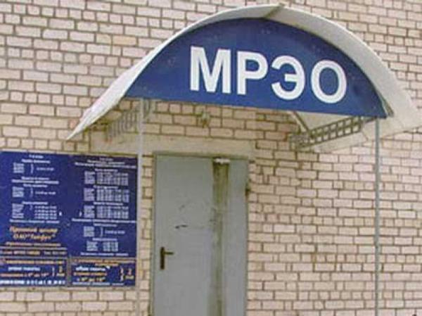 Кабмин одобрил изменения в функционирование МРЭО