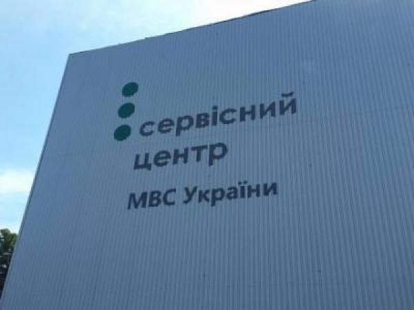 В Киеве открыли первый сервисный центр МВД