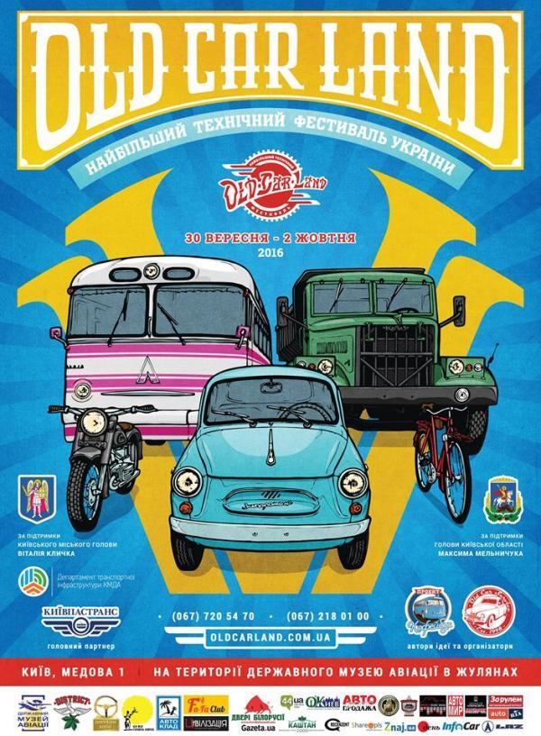 В Киеве пройдет пятый фестиваль автостарины OldCarLand-2016