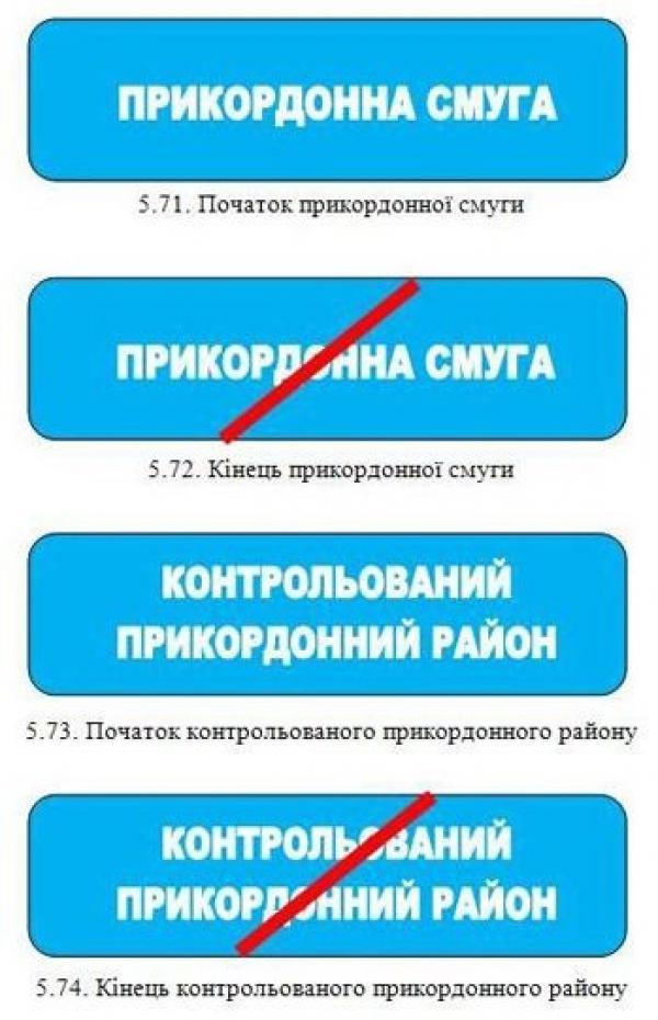 В Украине появились новые дорожные знаки