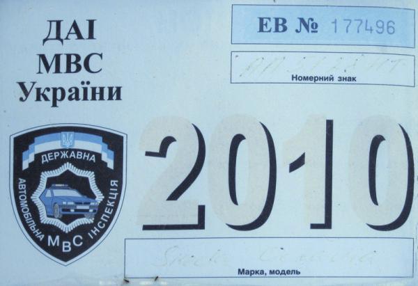 Техогляд 2010 - 2011