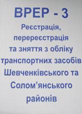 Державна реєстрація ТЗ проводиться в ВРЕР, на території обслуговування яких зареєстровані власники авто
