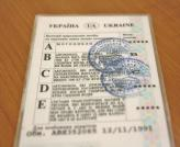 Начал действовать срок действительности водительского удостоверения