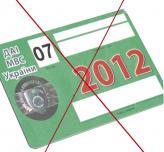 Техосмотр в Украине скоро будет отменен