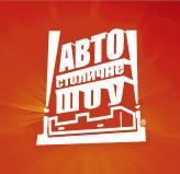 Столичное автошоу-2012: мировые и европейские новинки в Киеве