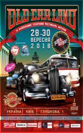 Стартует 9-й фестиваль OldCarLand