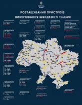 В Украине стало больше приборов фотофиксации нарушений ПДД