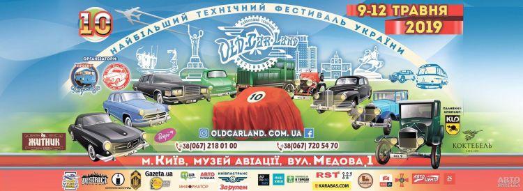 Стартует юбилейный Old Car Land