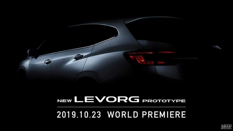 Первые изображения нового Subaru Levorg