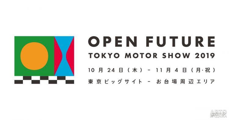 Токийский автосалон-2019: бенефис концепт-каров