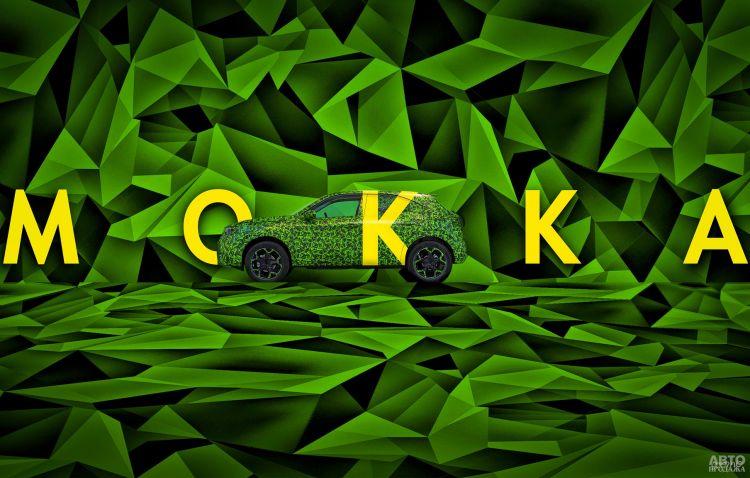 Первое фото Opel Mokka нового поколения