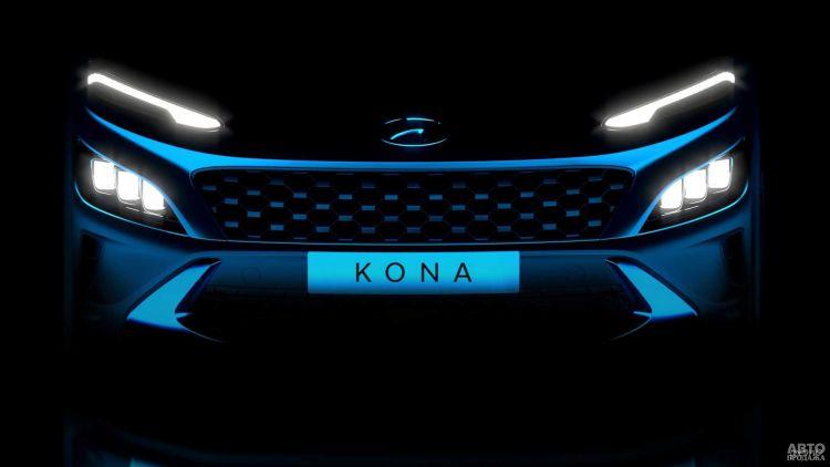 Hyundai Kona вскоре обновят