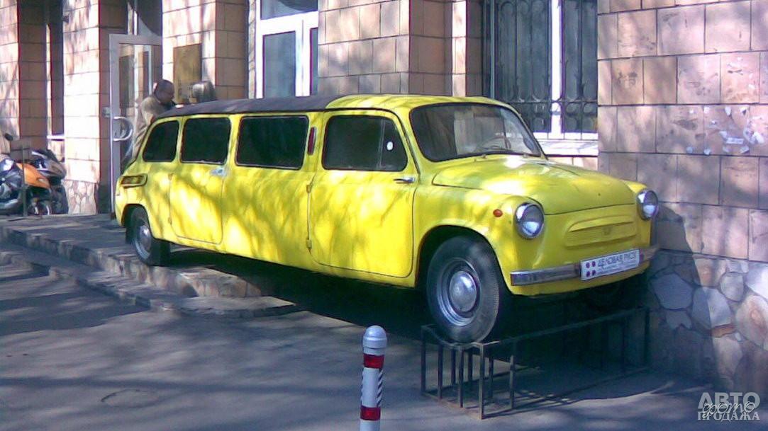 Лимузин «Запорожец»