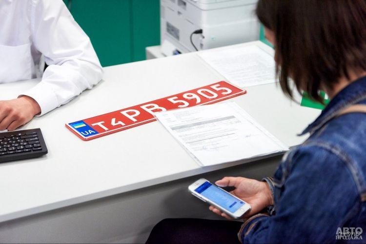 В Украине внесли изменения в процедуру регистрации авто