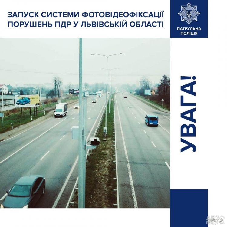 В Украине появились новые камеры автоматической фотофиксации