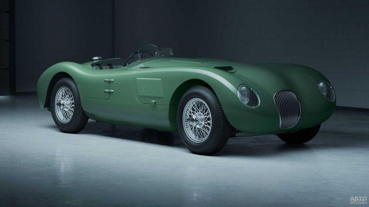 Легендарный Jaguar C-Type вернули в производство