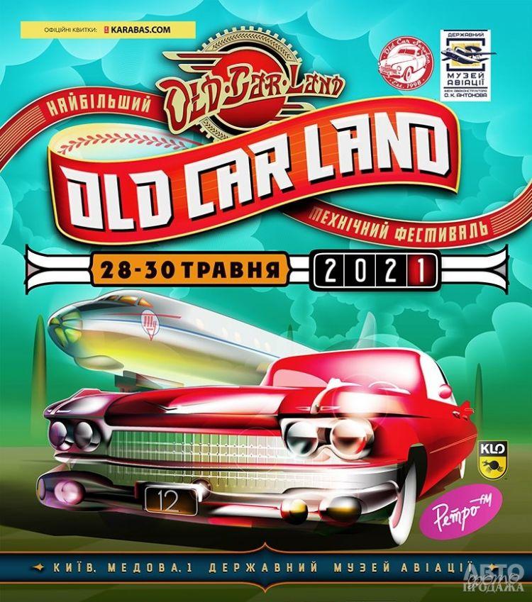 Перші радянські лімузини й британські Rolls Royce – 28 травня стартує технічний фестиваль OldCarLand