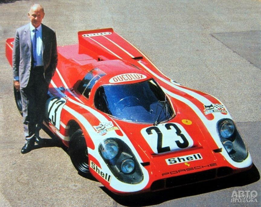Фердинанд Пьех – инициатор создания Porsche 917