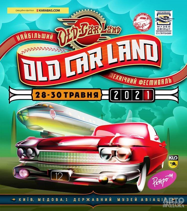 7 найцікавіших машин фестивалю OldCarLand