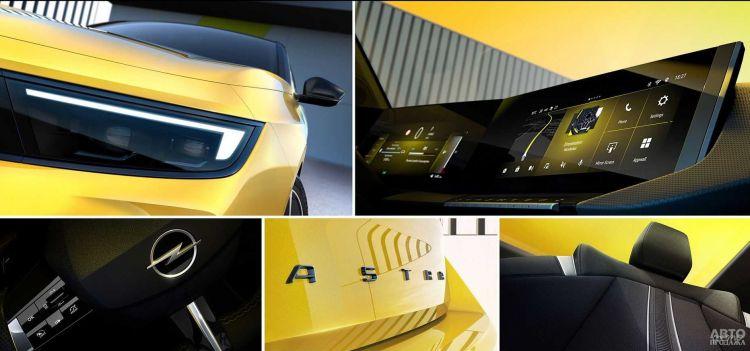 Первые официальные фото нового Opel Astra