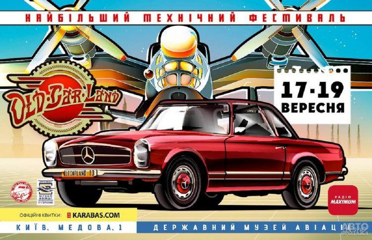 ЛАЗ наших олімпійців і заводський кабріолет «Таврія» - на OldCarLand покажуть перші українські машини