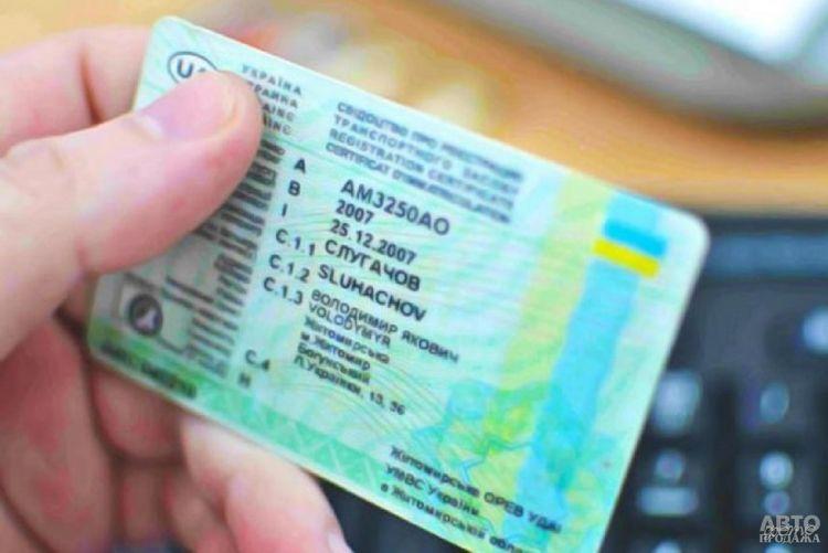 В Украине внедрили особые отметки водительские права