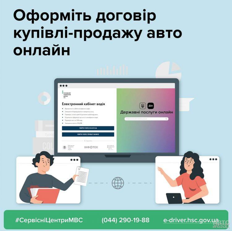 Договор покупки-продажи авто в Украине позволят заключать онлайн