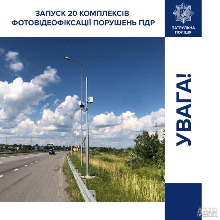 В Украине включили еще 20 камер автофиксации