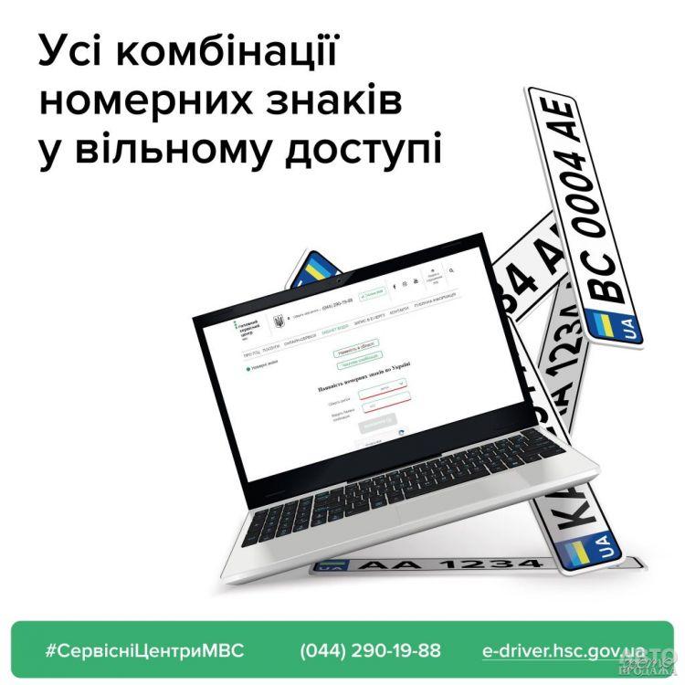 Номера авто в Украине предложили выбирать онлайн