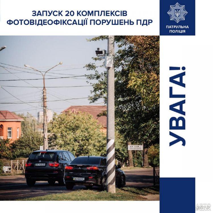 В Украине заработали еще 20 камер автофиксации
